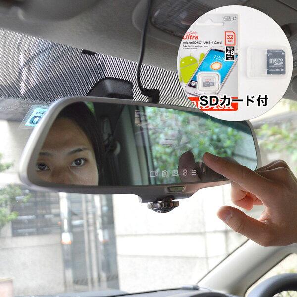 ミラー型360度全方位ドライブレコーダーSDカード32GB付