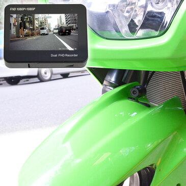 オンボードカメラにもなる「バイク用フルHD前後ドライブレコーダー」