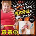 【ゆうメール 送料無料】 簡単ダイエット 息を吸う吐くだけでダイエット カロリーブレ……