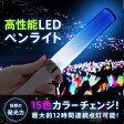 大人気 15色 コンサートライト ペンライト ライブスティック カラーチェンジ 切替 LEDライト コンサートスティック アイドルグッズ ゆうメール 送料無料