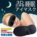 【ゆうメール 送料無料】 3D 立体型 睡眠 アイマスク 軽...
