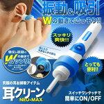 【ゆうメール送料無料】みみきれい電動耳かきイヤークリーナー収納ケース付き洗浄振動&吸引式耳垢吸引機耳掃除電池式吸引耳すっきり耳垢除去キット