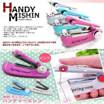 ハンディ ミシン ポータブル型 コンパクトミシン 片手で縫える ホッチキス 簡単 縫製 どこでも ソーイング 本縫い カラーはランダム
