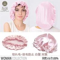 超人気天然シルク100%シルクナイトキャップ就寝用帽子室内帽子
