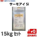 【送料無料】 日本ペイント サーモアイSI 標準色 15kgセット シリコン樹脂屋根用遮熱塗料
