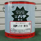 インターナショナルペイント IPパテ青缶 5kg