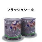 フラッシュシール