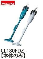 マキタ充電式クリーナー【CL180FDZ】本体のみ