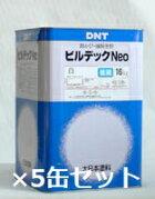ビルデックNEO白16kg艶消し5缶セット