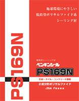 PU169N用【硬化遅延剤】30g