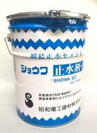 【ショウワ止水剤】20kg防水材昭和電工建材株式会社