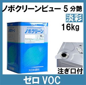 【ノボクリーンビュー】16kg 淡彩 5分艶 注ぎ口プレゼント