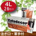 【キシラデコール 4L 2缶セット】軍手付き 選べる15色!