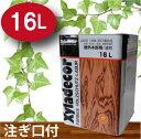 【キシラデコール 16L】注ぎ口付 選べる15色 大阪ガスケ