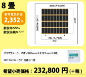 アルシステム電気式床暖房システムプリマヴェーラ・ネオ6畳間向けセット(200V)定価¥229416-仕上げ材別途初めて設置される場合はメーカーが設置指導の訪問させて頂きます。(ご希望の方のみ)(北海道、沖縄及び離島以外)
