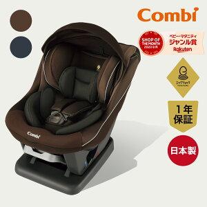 【SALE】ウィゴーグランデ サイドプロテクション エッグショック DK   コンビ Combi チャイルドシート 新生児 1歳から 1歳 2歳 3歳 ベルト