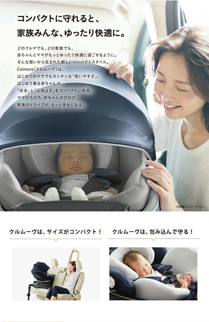 【ポイント10倍】クルムーヴスマートISOFIXエッグショックJN-570 コンビCombiチャイルドシート新生児1歳から1歳2歳3歳回転式回転