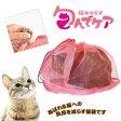 マルカン 包んでケア ピンク 〈猫用保定袋〉あばれる猫への負担を減らす猫袋。爪切りや通院時に便利です!【猫用品 おでかけ 看護 介護】