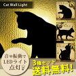 【期間限定ポイント20倍★】3種セット!CAT Wall Light キャットウォールライト[ちょっかい] [てくてく] [ちら見] 各1個ずつ東洋ケース【送料無料 猫・小物・雑貨 インテリア・間接照明・壁面取付LEDライト】音で点灯60秒で消灯!夜の足元照明に。