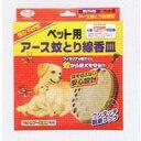 アースペット ペット用アース蚊とり線香皿 愛犬を蚊から守ります!吊り下げても置いても使用可能【防虫・蚊取り】13時間対応 室内・野外使用可能 その1