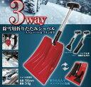 【除雪用品】3way 除雪用折りたたみショベル【送料無料 シ