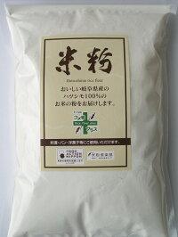 ハツシモ100%米粉1kg