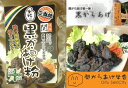【メール便】【ご当地 岐阜県関市】 黒からあげ粉 4袋【米粉】