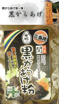 米粉の黒からあげ粉
