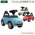 足けり乗用玩具 FIAT500