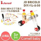 JDBRICOLODIYバレル50