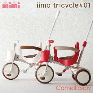 iimotricycle#01