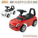 野中製作所 乗用 メルセデスベンツSLS AMG正規品 NONAKA WORLD ベビー用品 おもちゃ おあそび 乗用玩具 乗り物 のりもの 手押し車 赤ちゃん 子供 キッズ ギフト プレゼント 足けり 押手