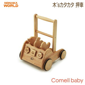 野中製作所 NONAKA WORLD 木'sカタカタ 押車