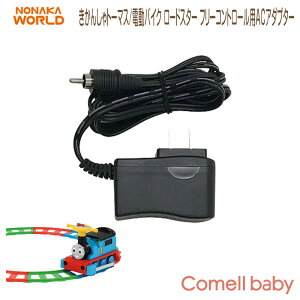 電動乗用きかんしゃトーマス/電動バイクロードスターフリーコントロール用ACアダプター