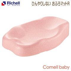 リッチェル Richell ひんやりしない おふろマット R