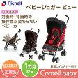 <送料無料 正規品>ベビージョガー ビューリッチェル Richell Baby Jogger ベビー用品 おでかけ ベビーカー a型 赤ちゃん 1カ月 4輪
