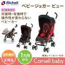 ベビージョガー ビュー送料無料 正規品 リッチェル Richell Baby Jogger ベビー用品 おでかけ ベビーカー a型 赤ちゃん 新生児 0カ月 4輪