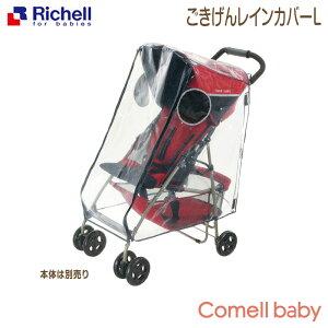 【スーパーセール対象商品 20%OFF】リッチェル Richell ごきげんレインカバーL