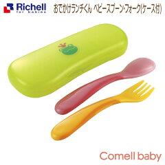 リッチェル Richell おでかけランチくん ベビースプーン・フォーク(ケース付)