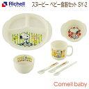 リッチェル Richell スヌーピー ベビー食器セット SY-2