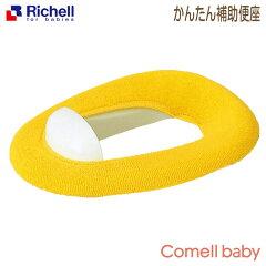 リッチェル Richell かんたん補助便座 イエロー(Y)