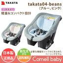 タカタ takata04-beans ブルー(B)/ピンク(P)