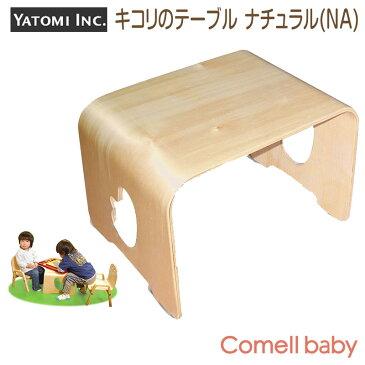 ヤトミ/Yatomi Happiness ハピネス キコリのテーブル ナチュラル(NA)