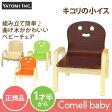 <正規品>Happiness ハピネス キコリの小イス ブラウンヤトミ Yatomi ベビー用品 家具 ベビーチェア いす 椅子 ローチェア 木製 赤ちゃん キッズ ギフト プレゼント 18カ月