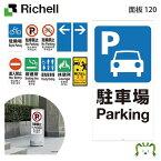 【5のつく日 ポイント5倍】駐車場 パーキング 看板 進入禁止 スタンド リッチェル 面板 120