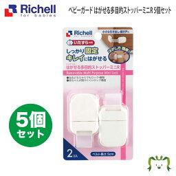 【セットでお得】リッチェル ベビーガード はがせる多目的ストッパーミニR(021534) ホワイト 5個セット (ベビー用品 家具 安全用品 セーフティグッズ ロック プラスチック 樹脂 赤ちゃん 子ども キッズ)