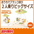 <送料無料 正規品>たのしっこ 2人乗りビッグブランコ野中製作所 NONAKA WORLD ベビー用品 おあそび 室内遊具 運動 赤ちゃん 子供 キッズ