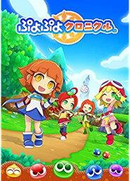 【中古】ぷよぷよクロニクル スペシャルプライス - 3DS