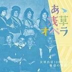 【中古】あゝ浅草オペラ 女軍出征100年と魅惑の歌劇
