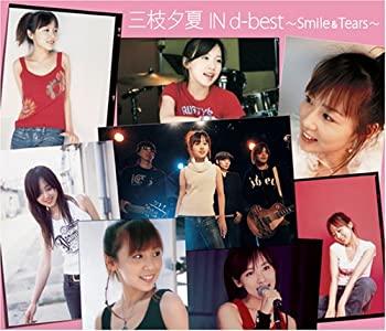 中古 三枝夕夏INd-best~Smile&Tears~(初回 盤)(DVD付)